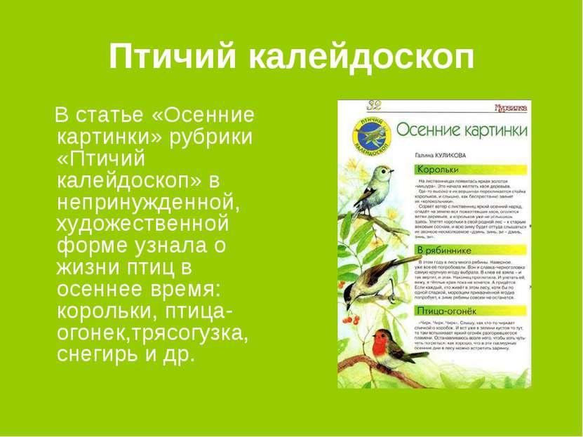 Птичий калейдоскоп В статье «Осенние картинки» рубрики «Птичий калейдоскоп» в...