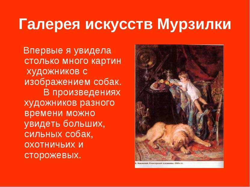 Галерея искусств Мурзилки Впервые я увидела столько много картин художников с...