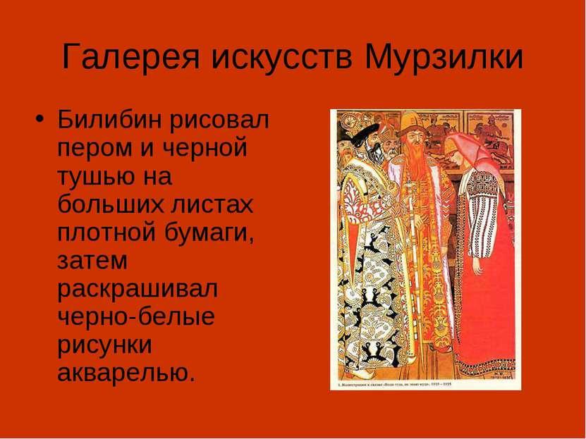 Галерея искусств Мурзилки Билибин рисовал пером и черной тушью на больших лис...