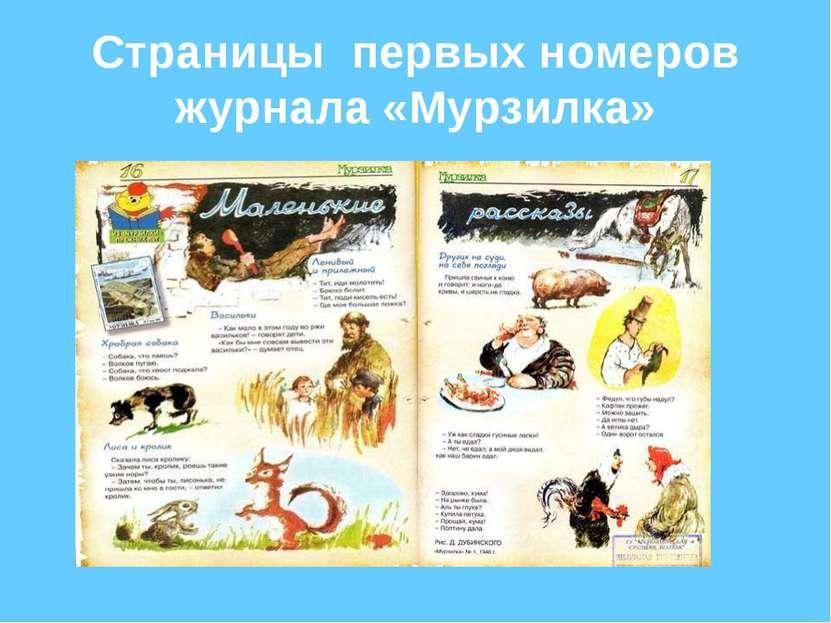 Страницы первых номеров журнала «Мурзилка»