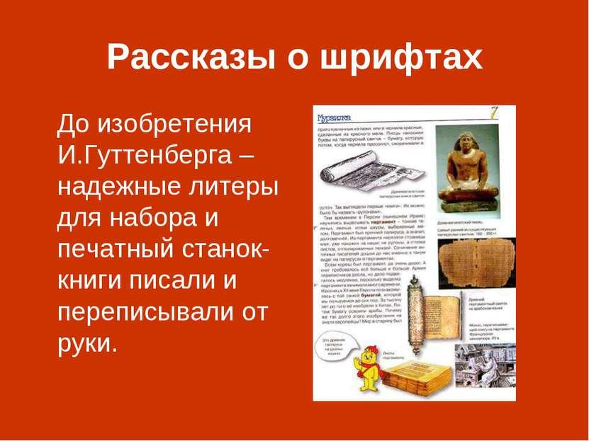Рассказы о шрифтах До изобретения И.Гуттенберга – надежные литеры для набора ...