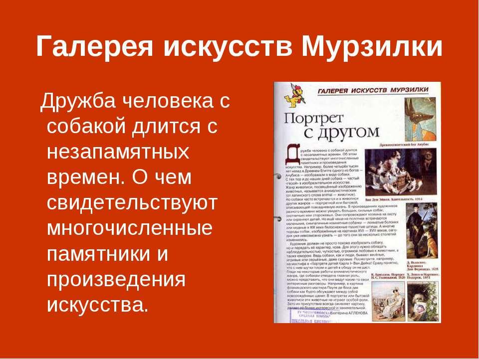 Галерея искусств Мурзилки Дружба человека с собакой длится с незапамятных вре...