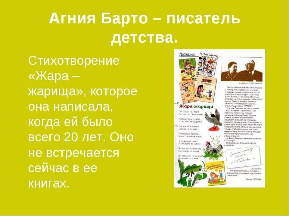 Агния Барто – писатель детства. Стихотворение «Жара – жарища», которое она на...