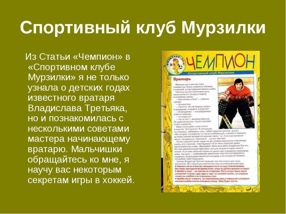 Спортивный клуб Мурзилки Из Статьи «Чемпион» в «Спортивном клубе Мурзилки» я ...