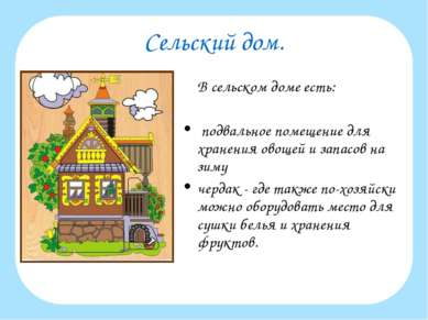 Сельский дом. В сельском доме есть: подвальное помещение для хранения овощей ...
