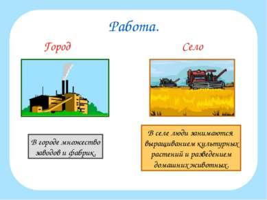 Работа. Город Село В городе множество заводов и фабрик. В селе люди занимаютс...