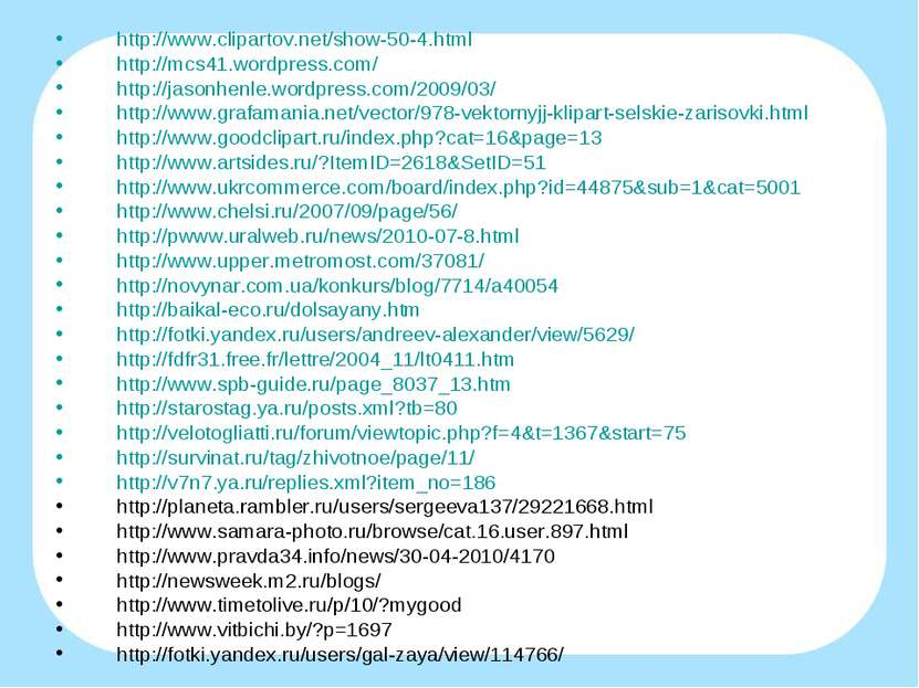 http://www.clipartov.net/show-50-4.html http://mcs41.wordpress.com/ http://ja...