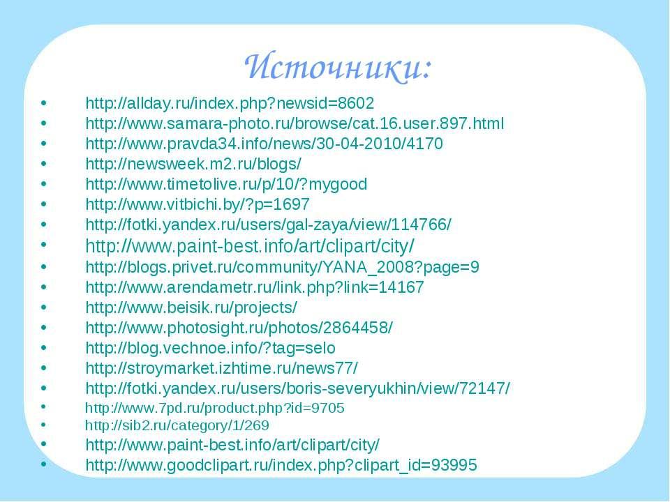 Источники: http://allday.ru/index.php?newsid=8602 http://www.samara-photo.ru/...