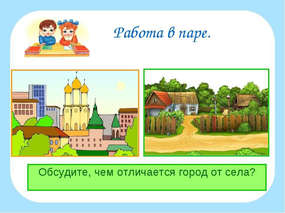 Работа в паре. Обсудите, чем отличается город от села?