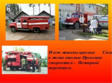И вот машины красные Спешат в места опасные Прохожие сторонятся – Пожарные то...