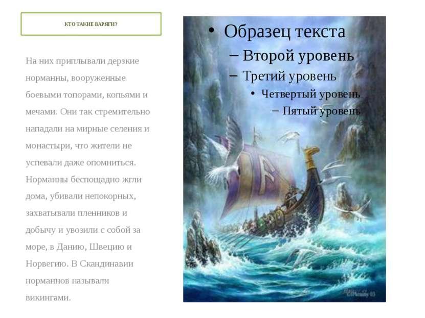 На них приплывали дерзкие норманны, вооруженные боевыми топорами, копьями и м...