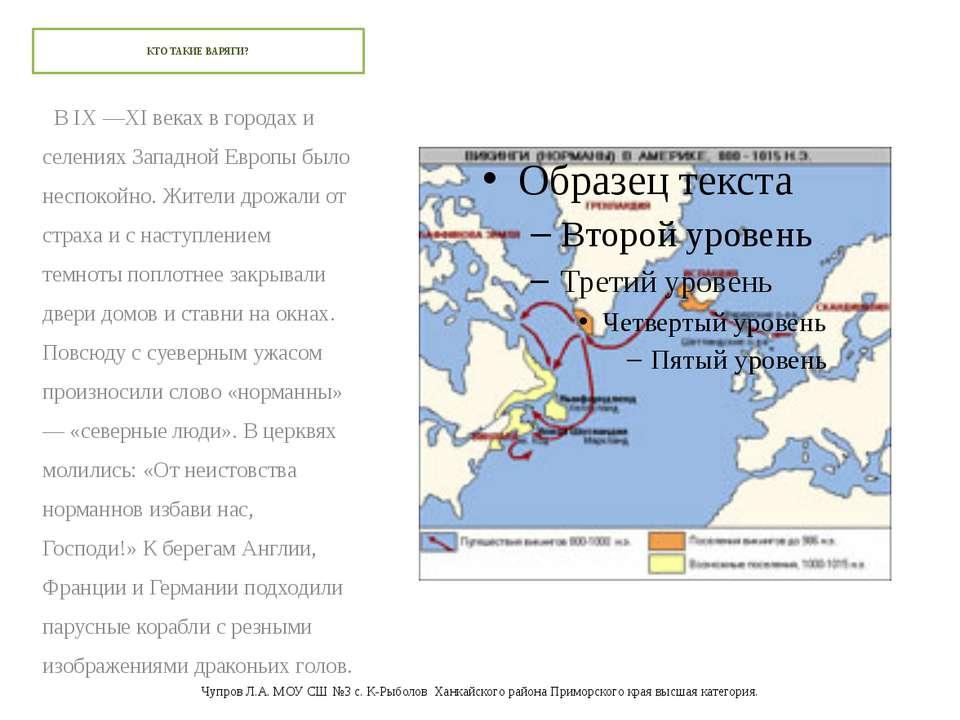 КТО ТАКИЕ ВАРЯГИ?  В IX —XI веках в городах и селениях Западной Европы было ...