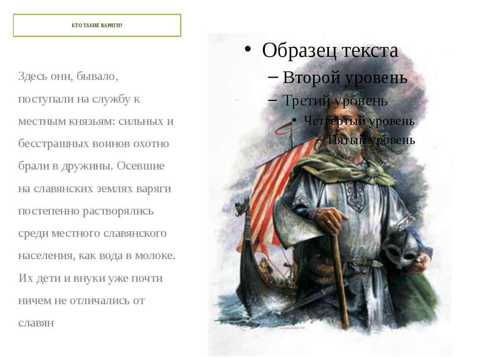 Здесь они, бывало, поступали на службу к местным князьям: сильных и бесстрашн...