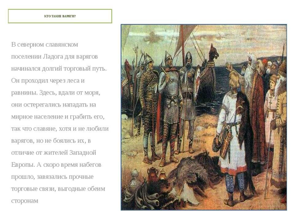 В северном славянском поселении Ладога для варягов начинался долгий торговый ...