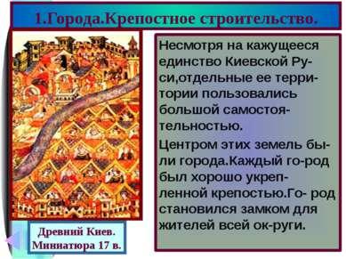 1.Города.Крепостное строительство. Несмотря на кажущееся единство Киевской Ру...