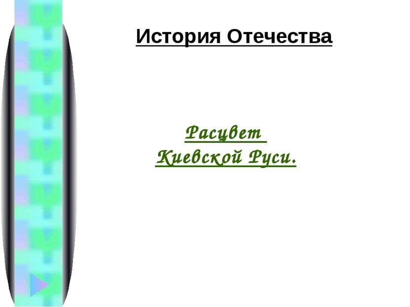 Расцвет Киевской Руси. История Отечества Меню