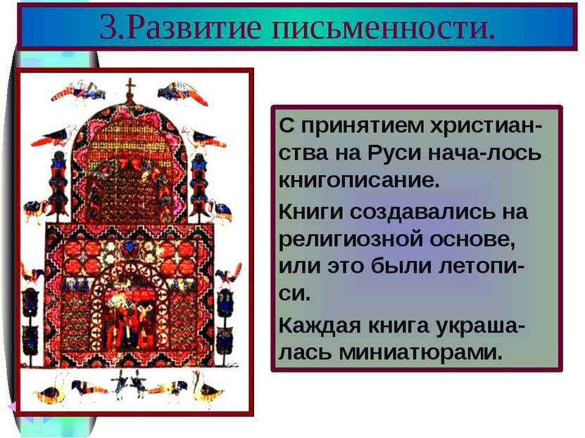 3.Развитие письменности. С принятием христиан-ства на Руси нача-лось книгопис...