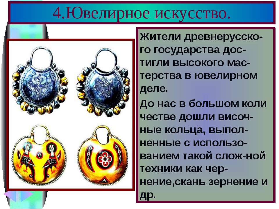 4.Ювелирное искусство. Жители древнерусско-го государства дос-тигли высокого ...