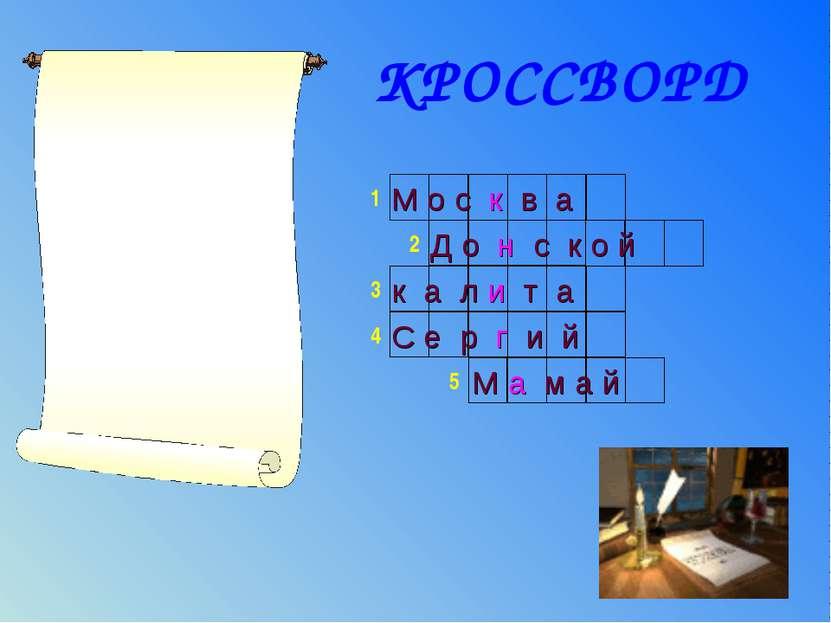 КРОССВОРД 1 2 3 4 М о с к в а 5 Д о н с к о й к а л и т а С е р г и й М а м а й