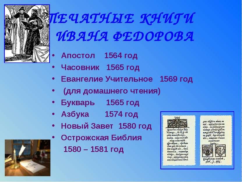 ПЕЧАТНЫЕ КНИГИ ИВАНА ФЕДОРОВА Апостол 1564 год Часовник 1565 год Евангелие Уч...