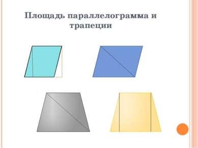 Площадь параллелограмма и трапеции