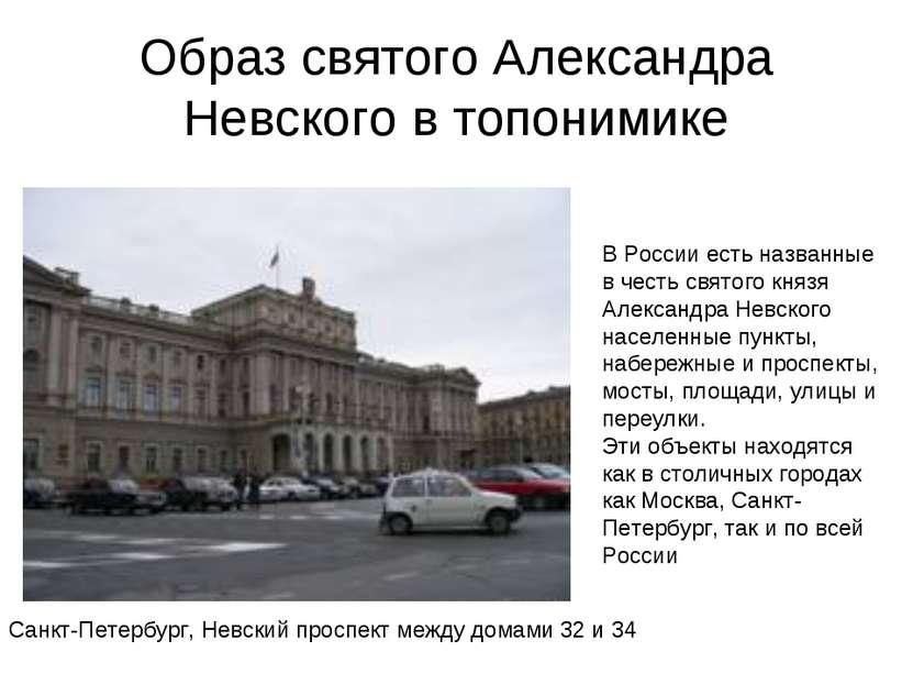 Образ святого Александра Невского в топонимике Санкт-Петербург, Невский просп...