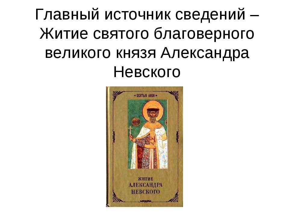 Главный источник сведений – Житие святого благоверного великого князя Алексан...