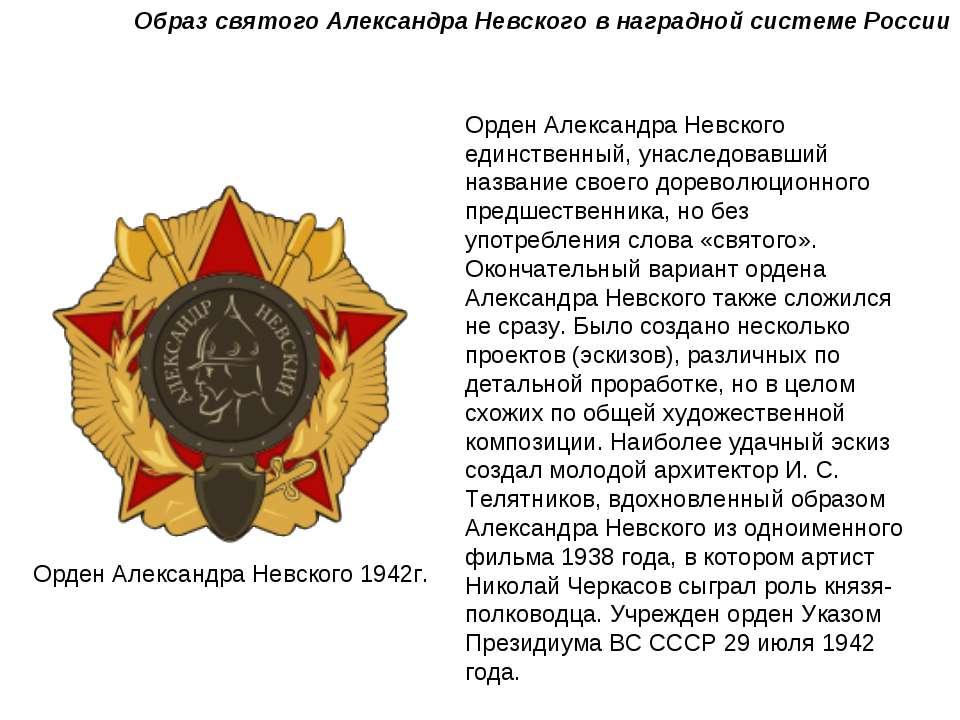 Орден Александра Невского 1942г. Образ святого Александра Невского в наградно...