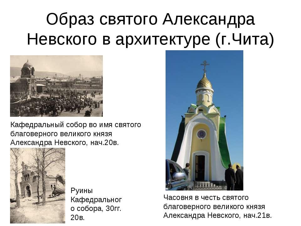 Образ святого Александра Невского в архитектуре (г.Чита) Кафедральный собор в...