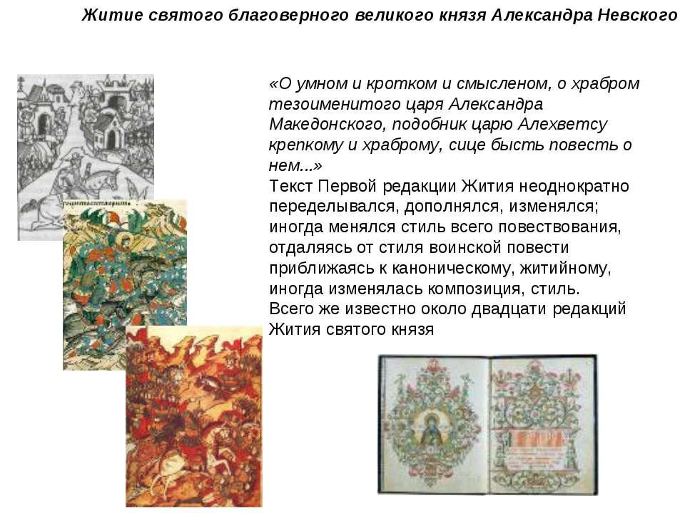 Текст Первой редакции Жития неоднократно переделывался, дополнялся, изменялся...