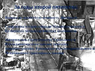 За годы второй пятилетки: Вышла на проектную мощность Днепрогэс Сооружены вто...