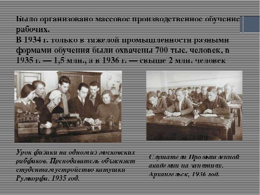 Было организовано массовое производственное обучение рабочих. В 1934 г. тольк...