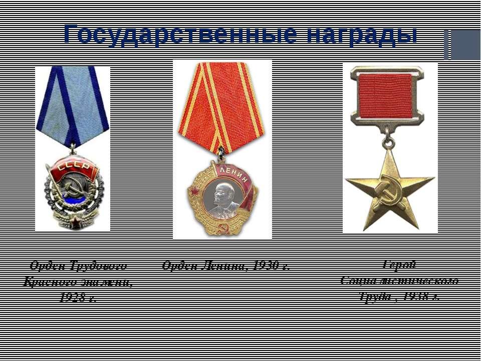 Государственные награды Орден Трудового Красного знамени, 1928 г. Орден Ленин...