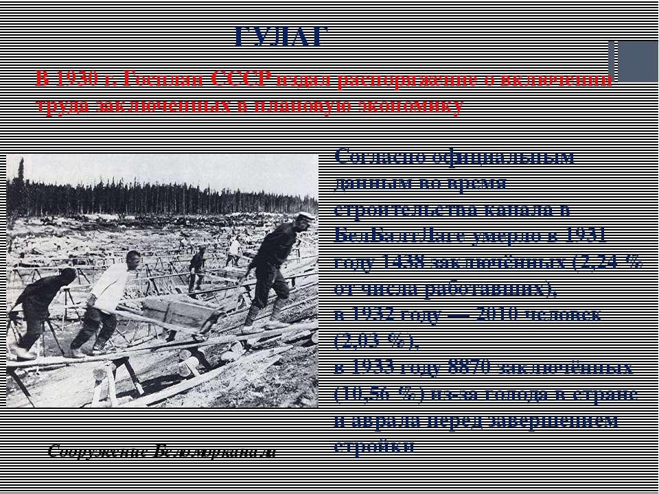 ГУЛАГ Сооружение Беломорканала Согласно официальным данным во время строитель...