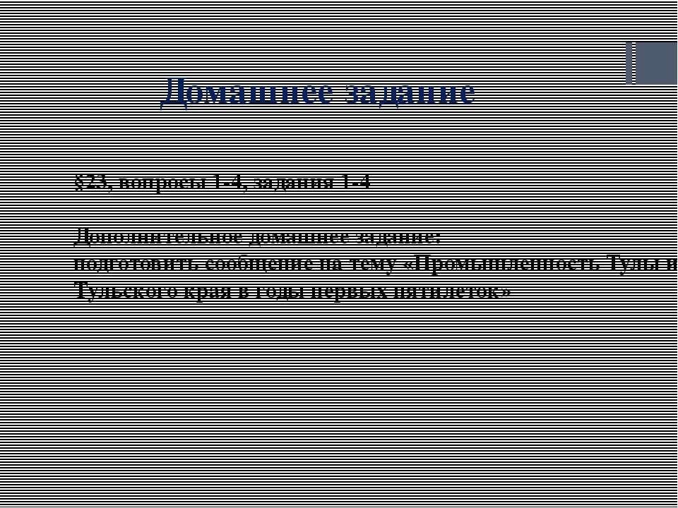 Домашнее задание §23, вопросы 1-4, задания 1-4 Дополнительное домашнее задани...