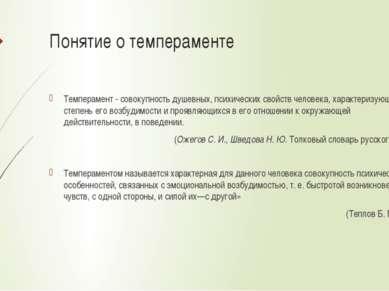 Понятие о темпераменте Темперамент - совокупность душевных, психических свойс...
