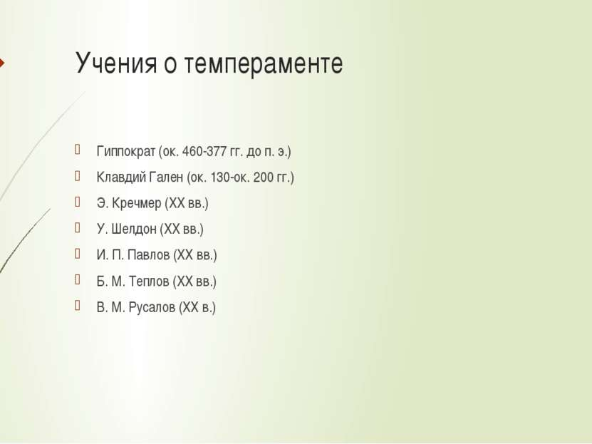 Учения о темпераменте Гиппократ (ок. 460-377 гг. до п. э.) Клавдий Гален (ок....