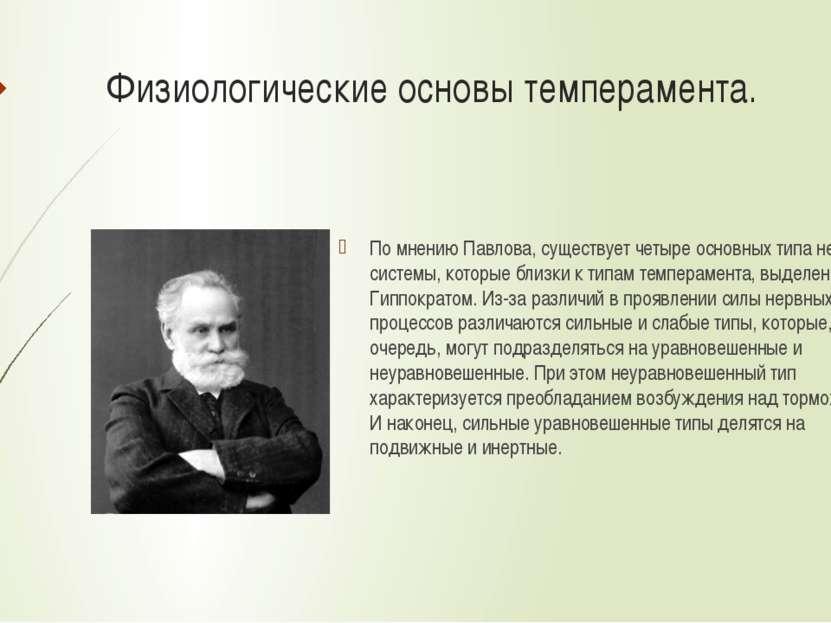 Физиологические основы темперамента. По мнению Павлова, существует четыре осн...