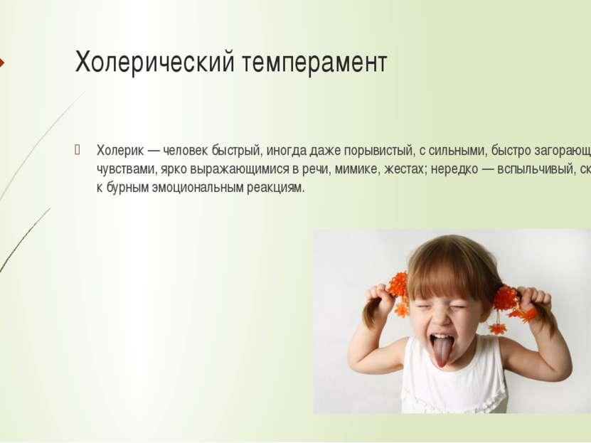 Холерический темперамент Холерик — человек быстрый, иногда даже порывистый, с...