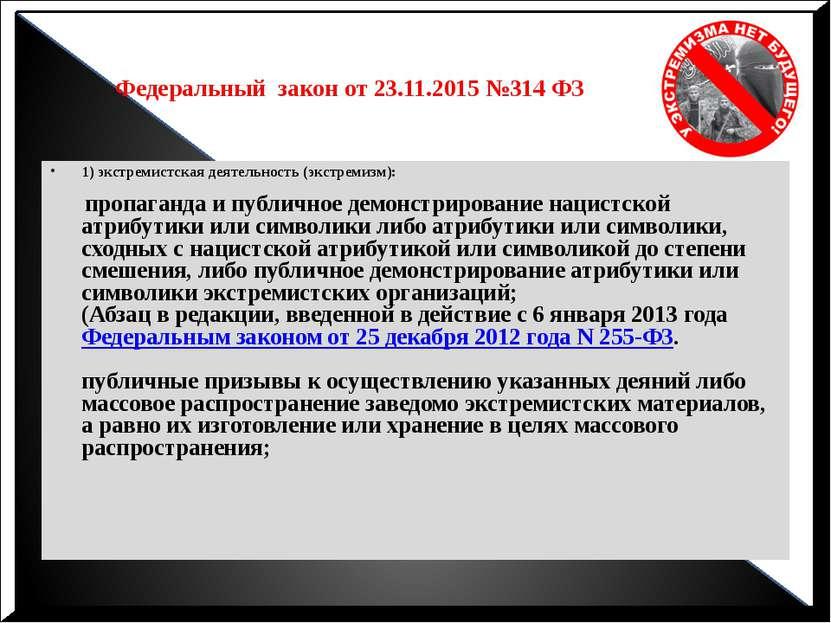 Федеральный закон от 23.11.2015 №314 ФЗ 1) экстремистская деятельность (экстр...