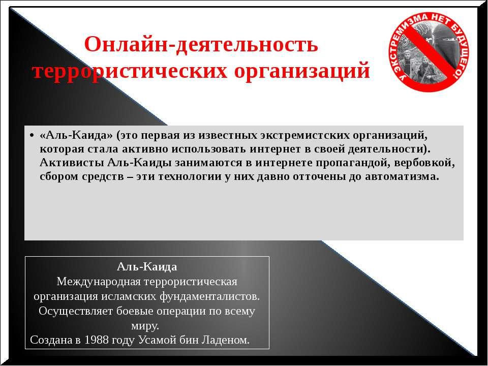 Онлайн-деятельность террористических организаций «Аль-Каида» (это первая из и...