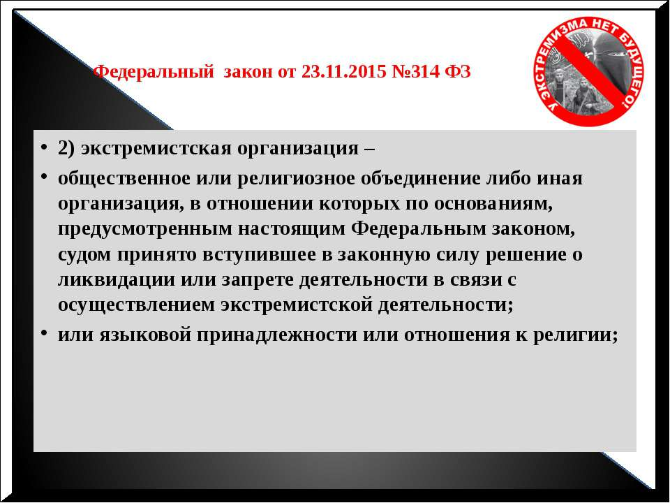 Федеральный закон от 23.11.2015 №314 ФЗ 2) экстремистская организация – общес...