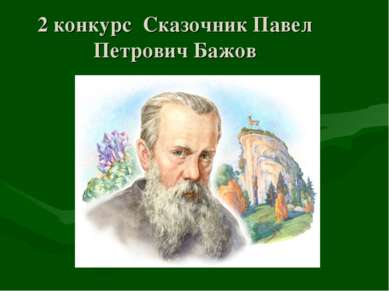 2 конкурс Сказочник Павел Петрович Бажов