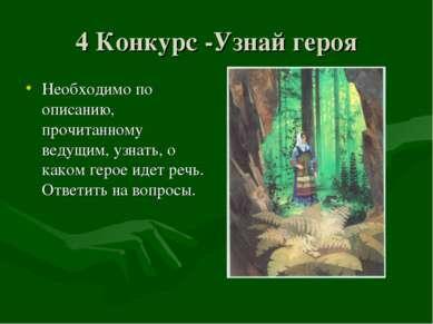 4 Конкурс -Узнай героя Необходимо по описанию, прочитанному ведущим, узнать, ...