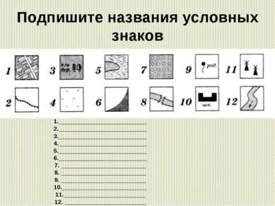 Подпишите названия условных знаков 1.__________________________ 2.___________...