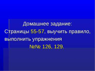 Домашнее задание: Страницы 55-57, выучить правило, выполнить упражнения №№ 12...