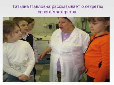 Татьяна Павловна рассказывает о секретах своего мастерства.