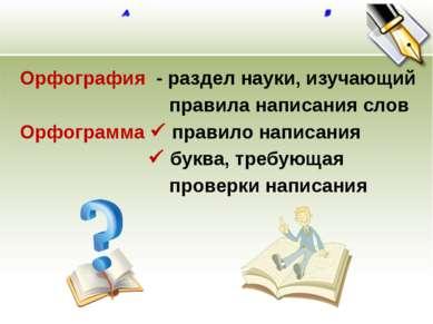 Орфография - раздел науки, изучающий правила написания слов Орфограмма правил...