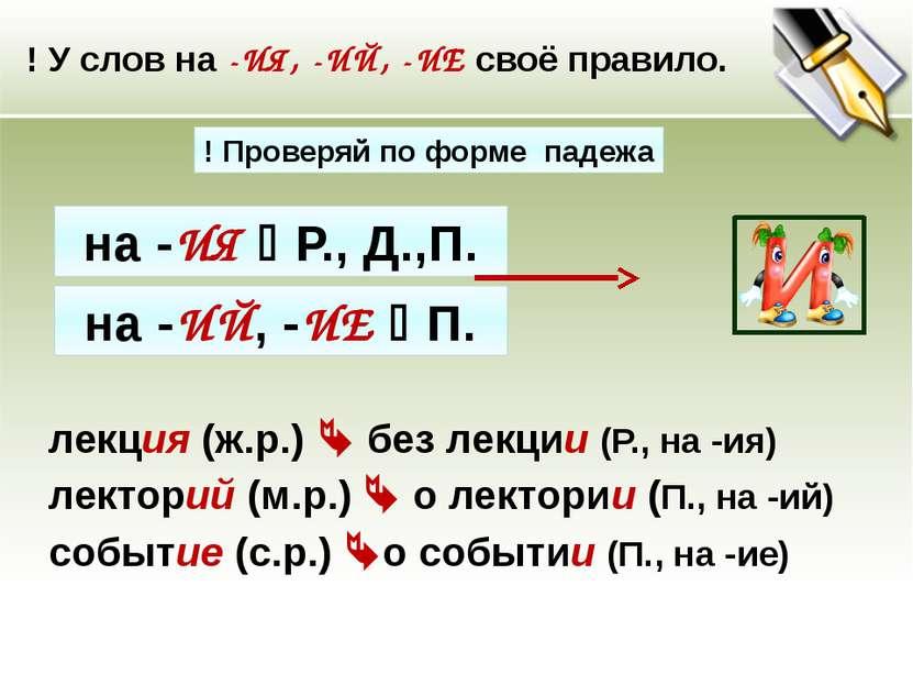 ! Запомни словообразующие суффиксы и их значения. Лицо, предмет: -тель-, -ник...
