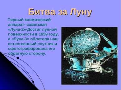 Битва за Луну Первый космический аппарат- советская «Луна-2»-Достиг лунной по...